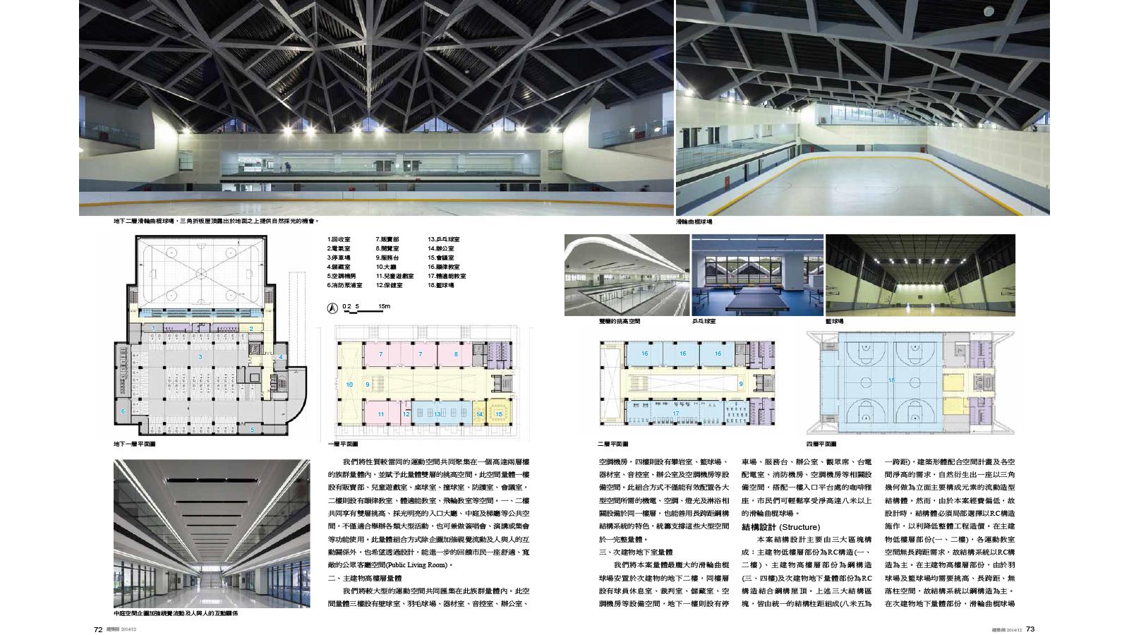 2014-12-建築師雜誌-03.jpg