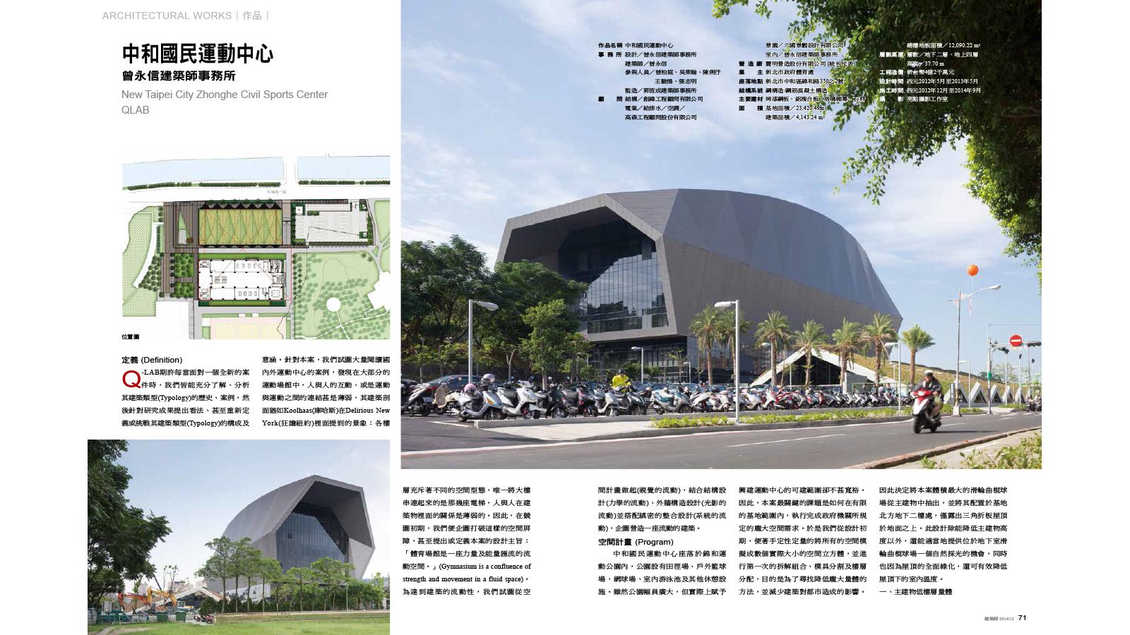 2014-12-建築師雜誌-02.jpg