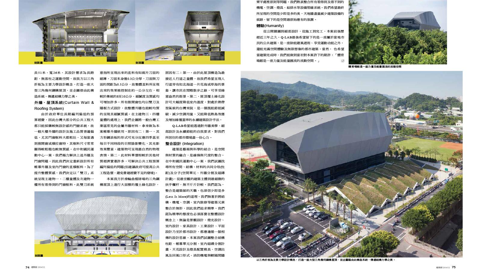 2014-12-建築師雜誌-04.jpg