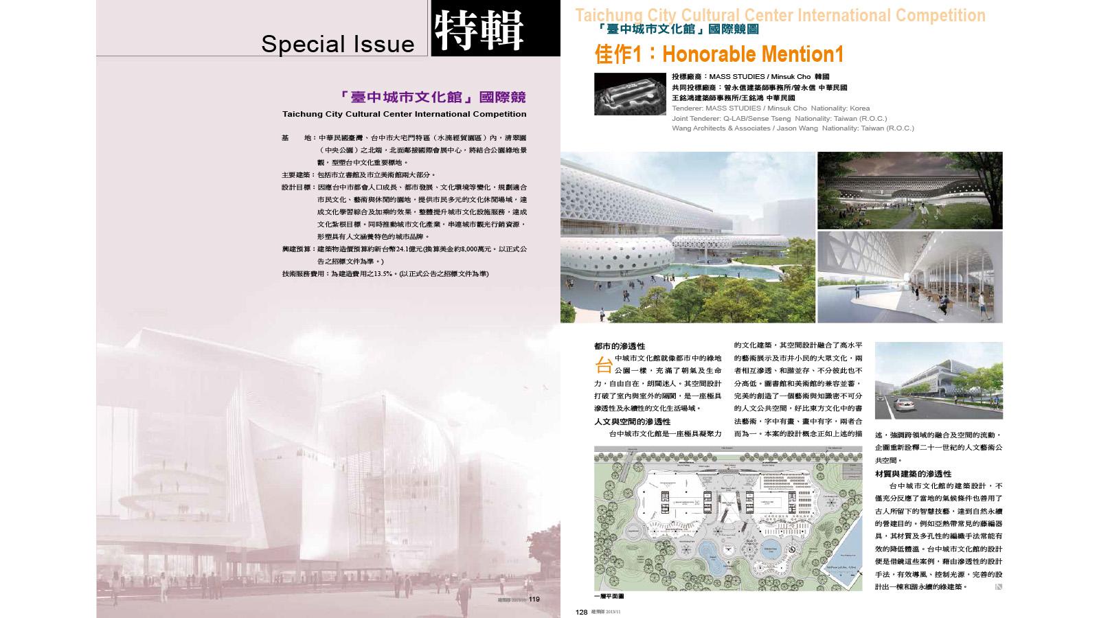 2013-11-建築師雜誌-02.jpg