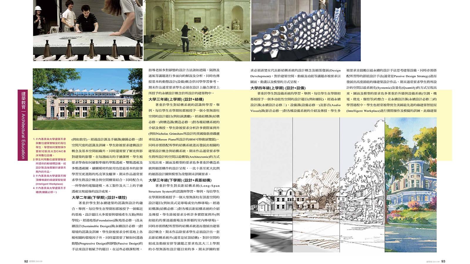 2011-09-建築師雜誌-03.jpg