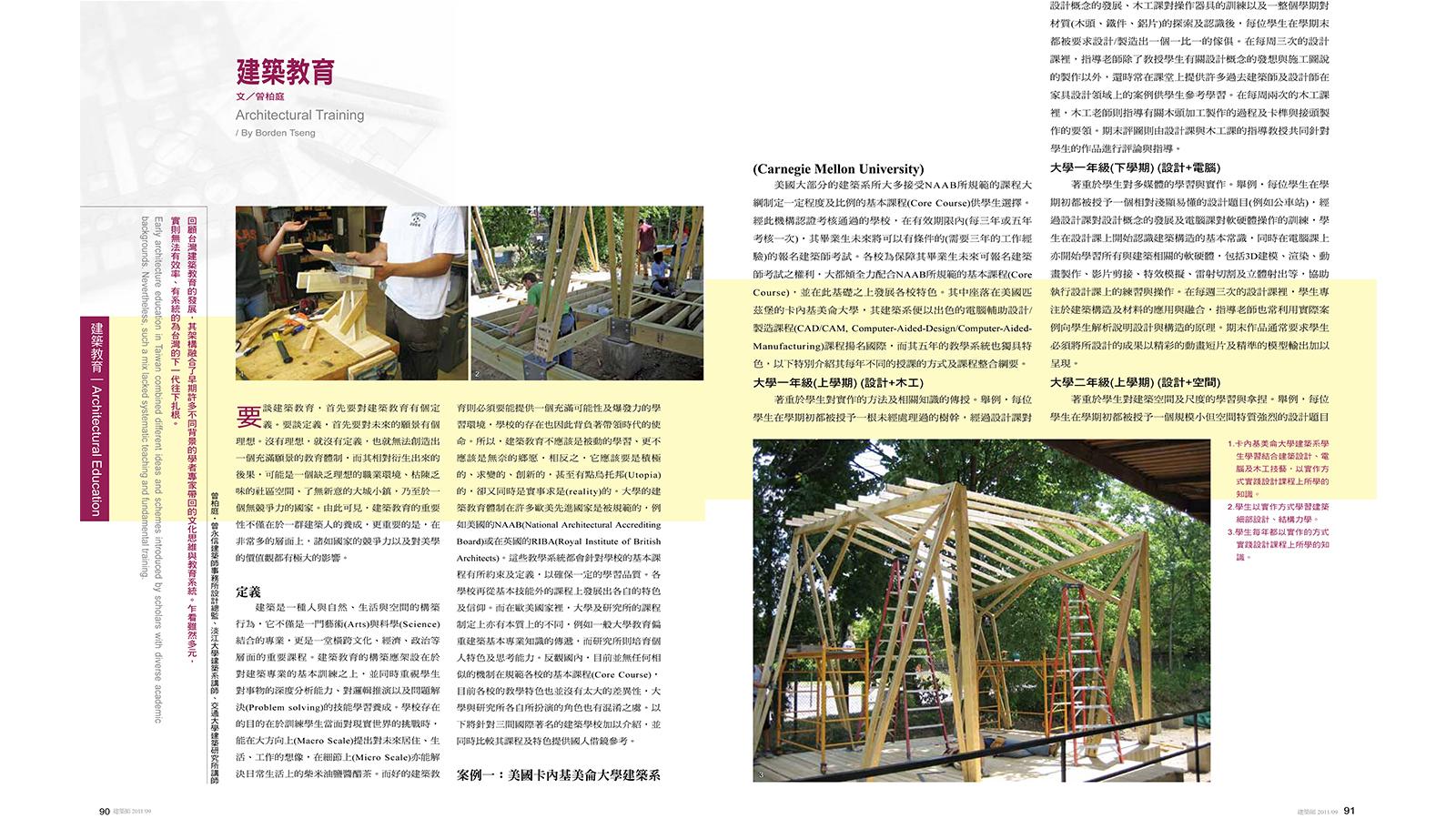 2011-09-建築師雜誌-02.jpg