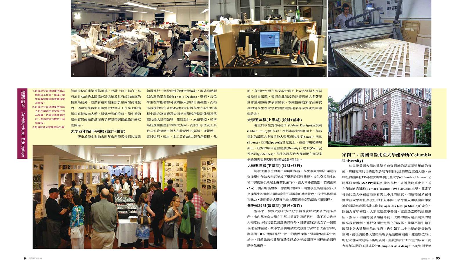 2011-09-建築師雜誌-04.jpg