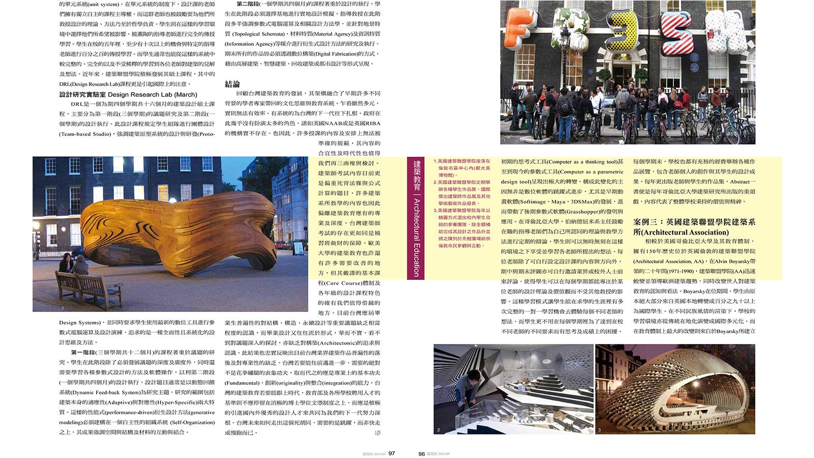 2011-09-建築師雜誌-05.jpg