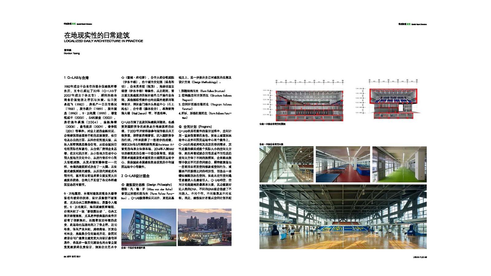 2014-10-城市空間設計-02.jpg