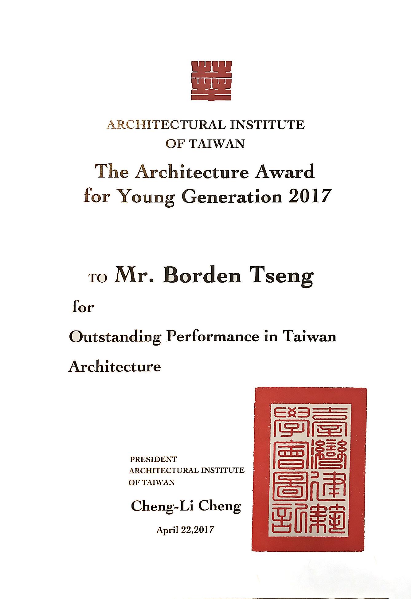 2017-04-22-青年建築師獎_170629_0003.jpg