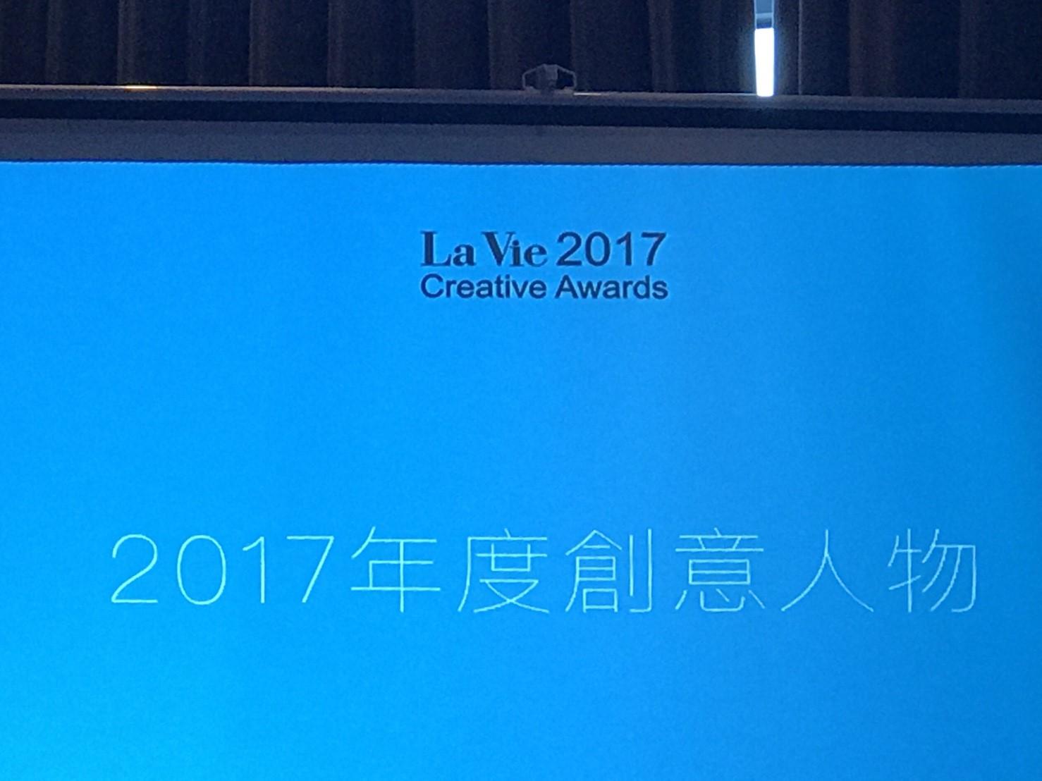 2017 年度創意人物獎(La Vie)_171108_0005.jpg