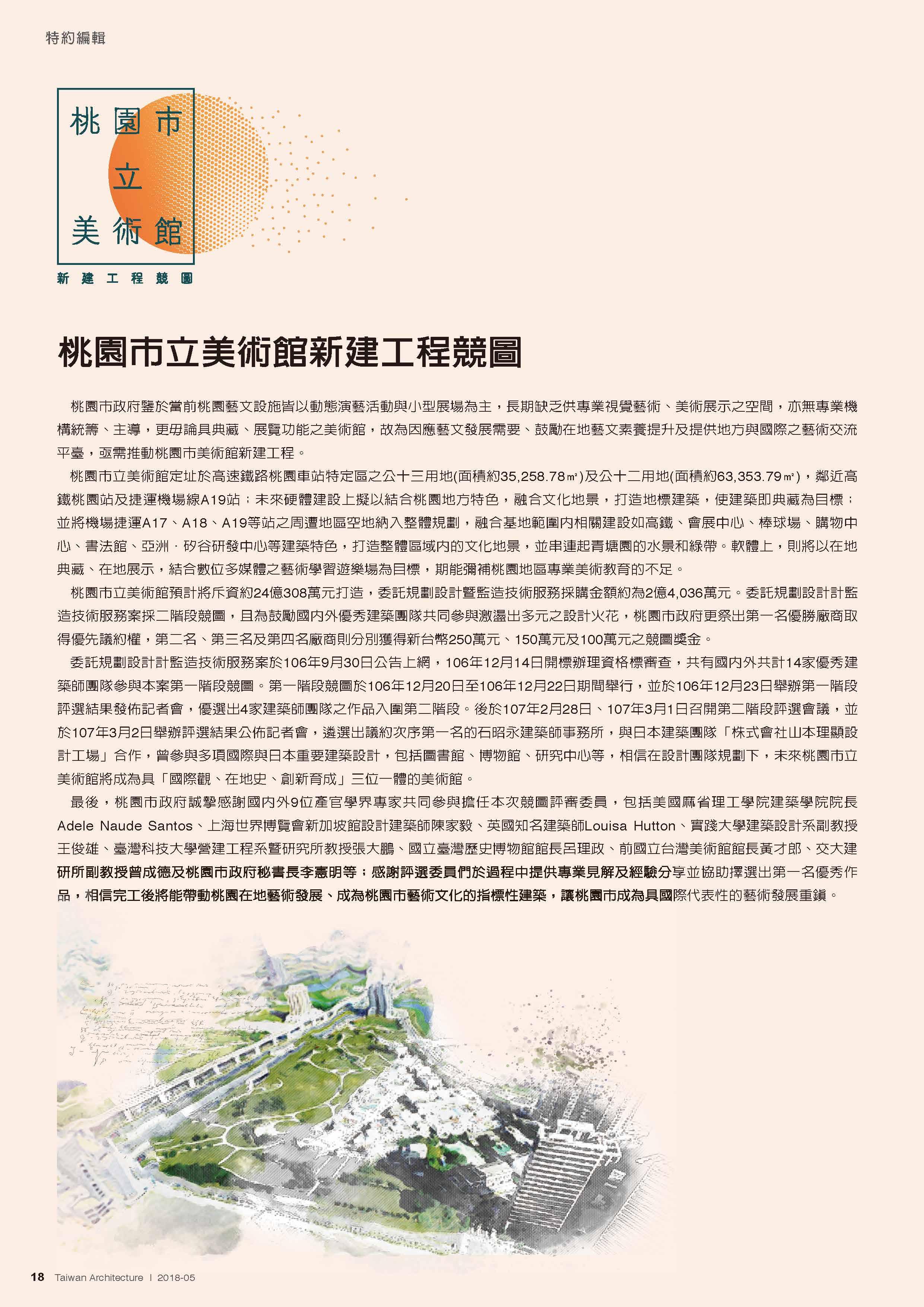 2018-TA-5月號-桃園美術館競圖_頁面_02.jpg