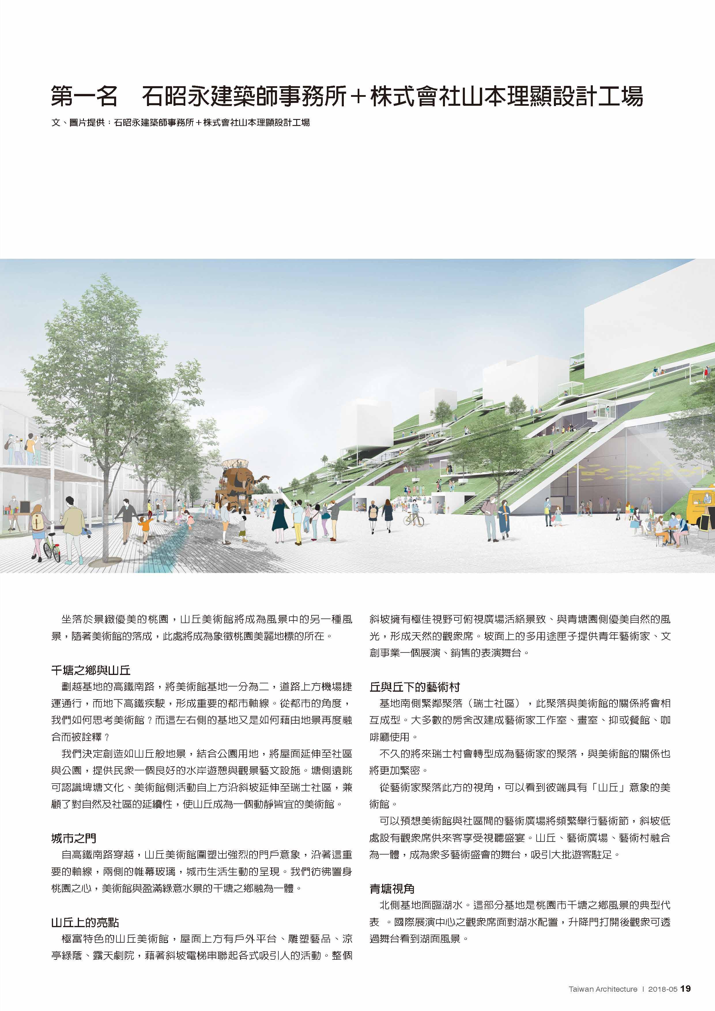 2018-TA-5月號-桃園美術館競圖_頁面_03.jpg