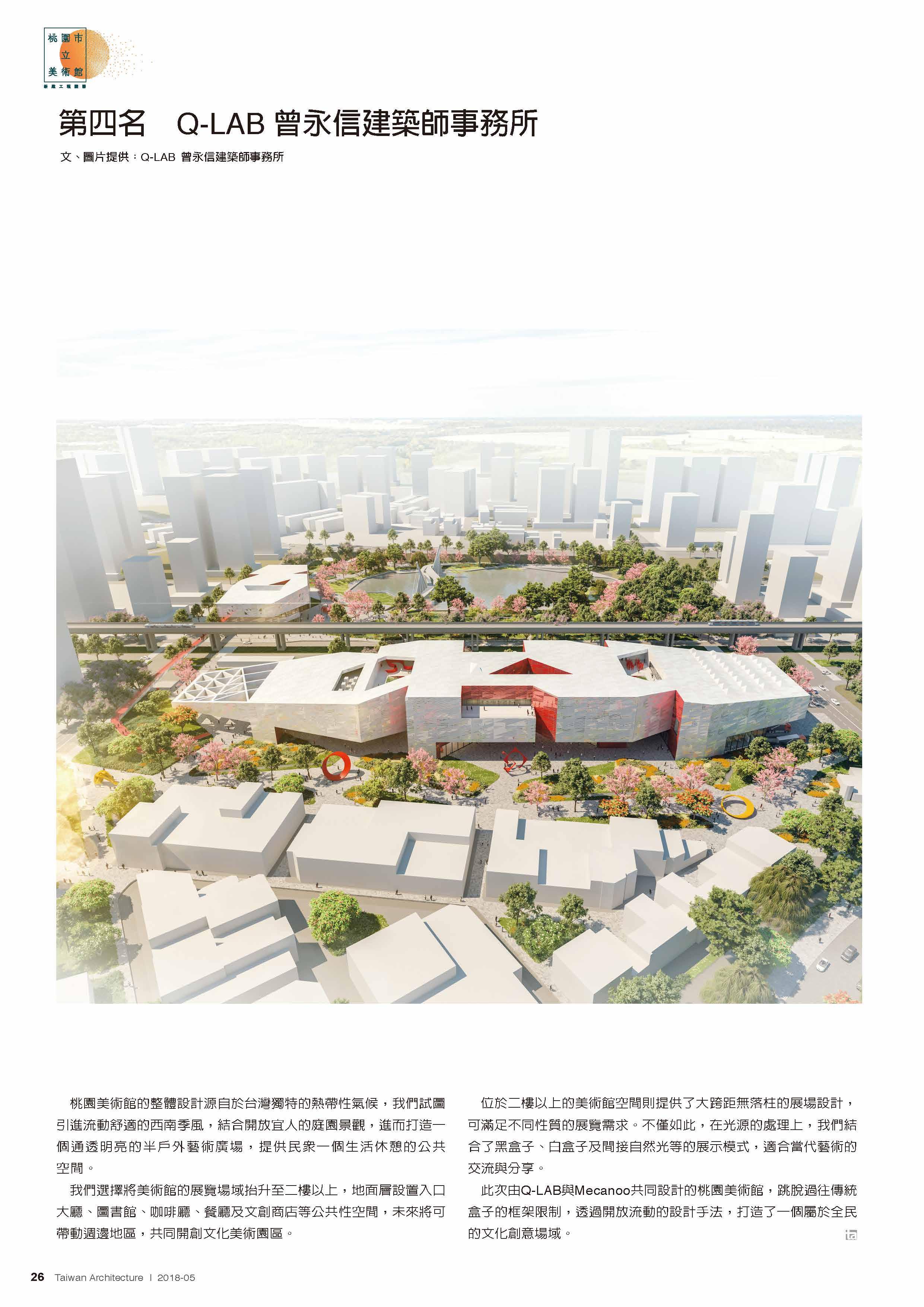 2018-TA-5月號-桃園美術館競圖_頁面_10.jpg