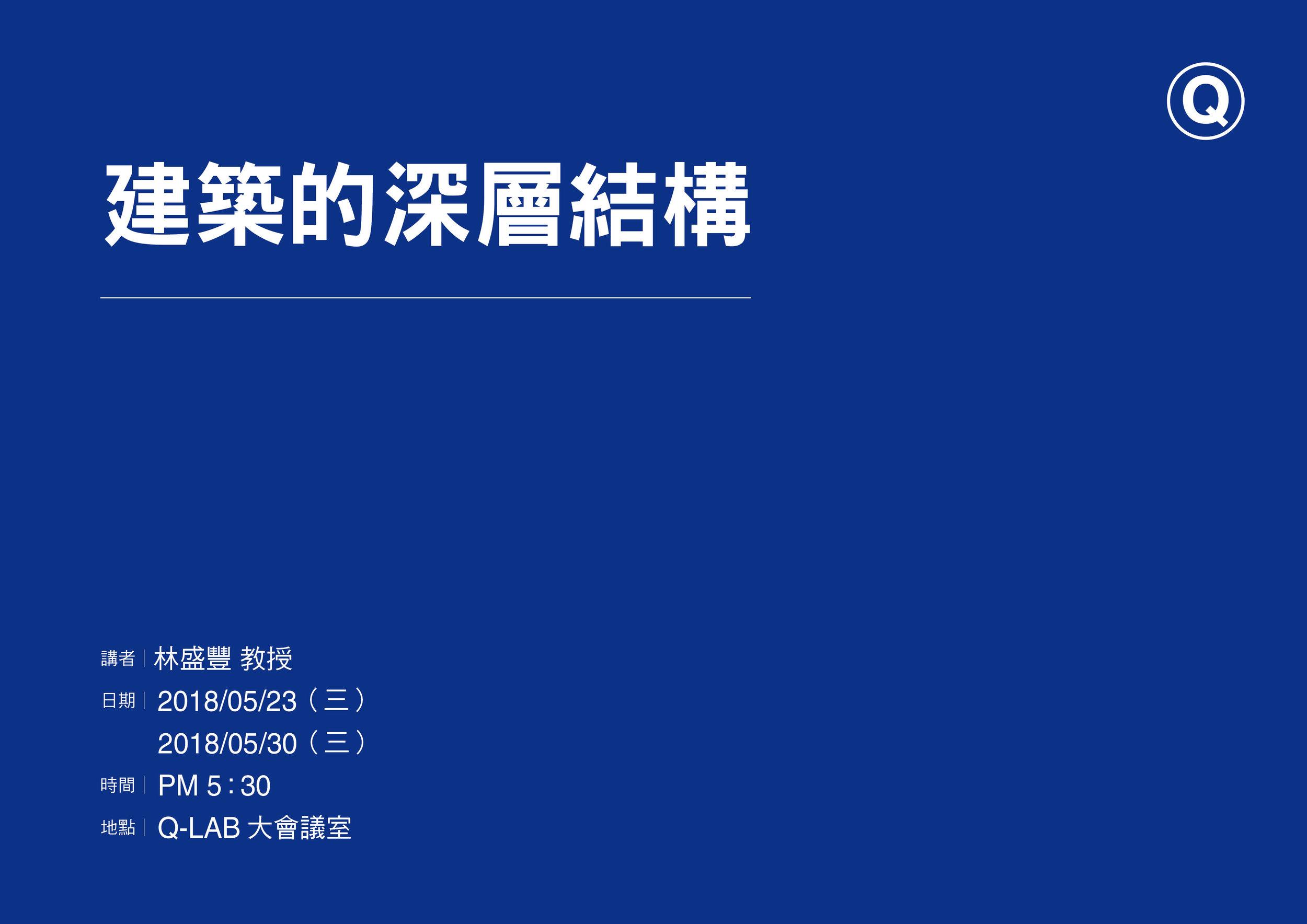 林盛豐-演講.jpg