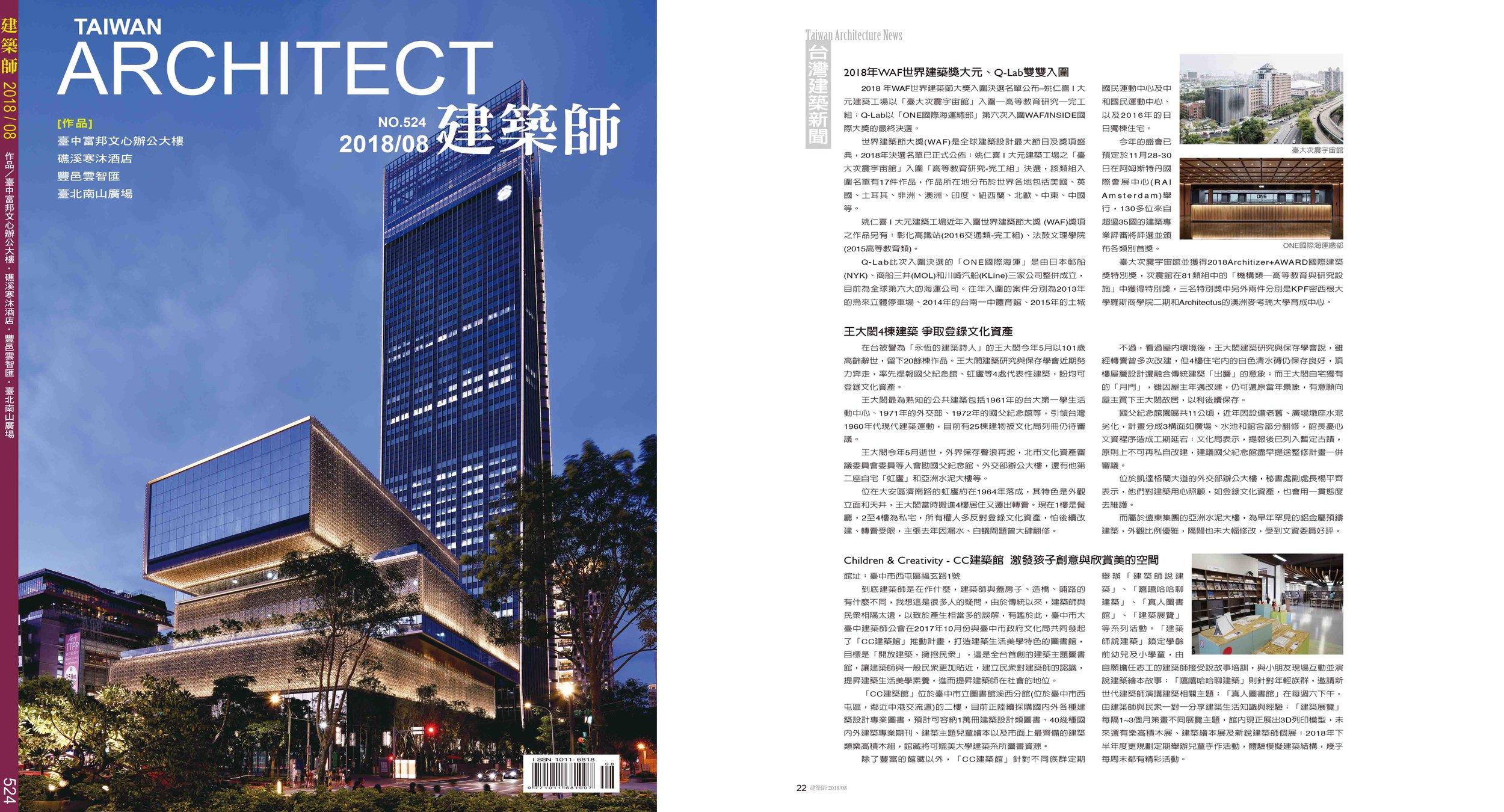2018-08-建築師雜誌-INSIDE入圍報導.jpg