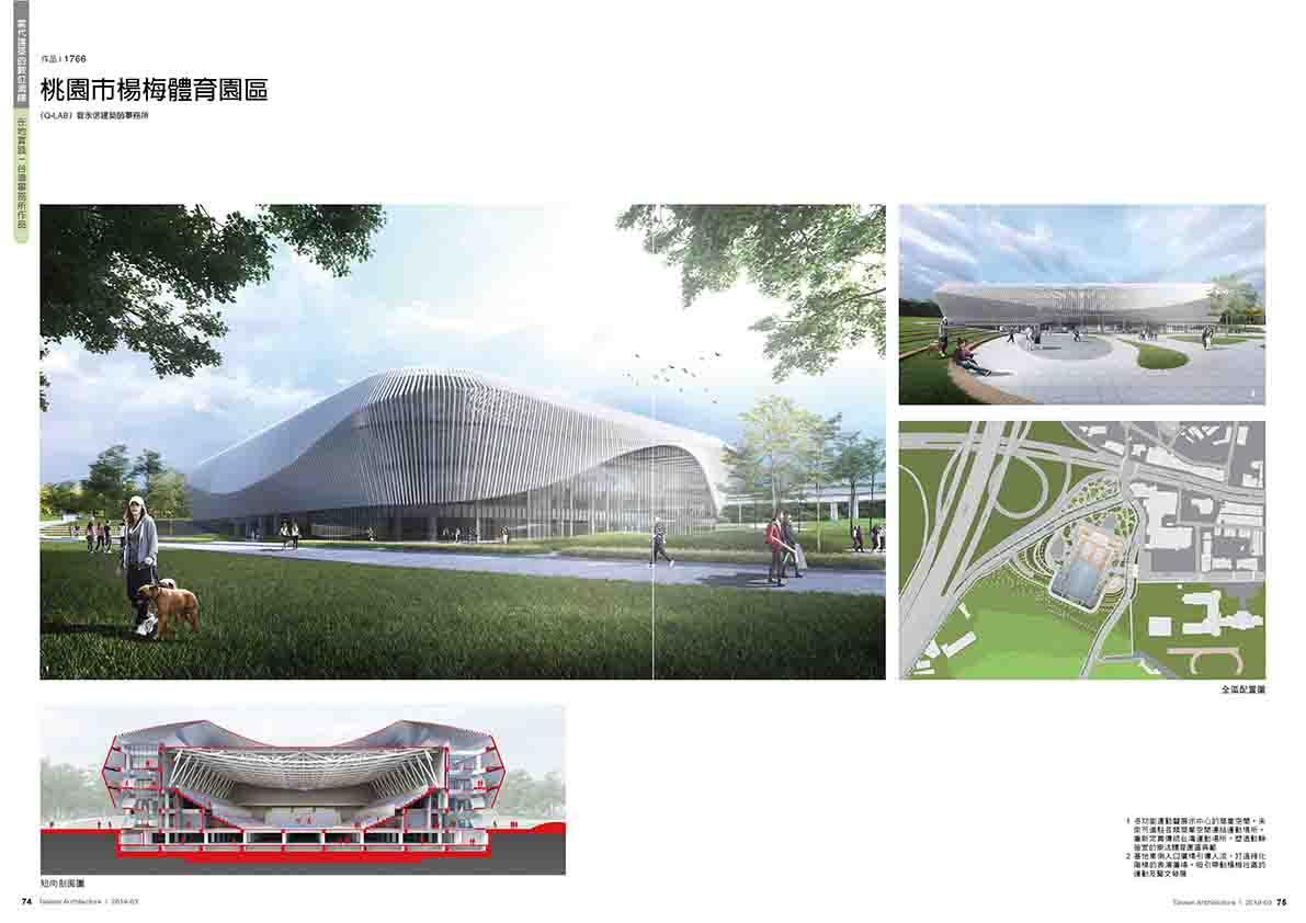 桃園市楊梅體育園區-跨頁3.jpg