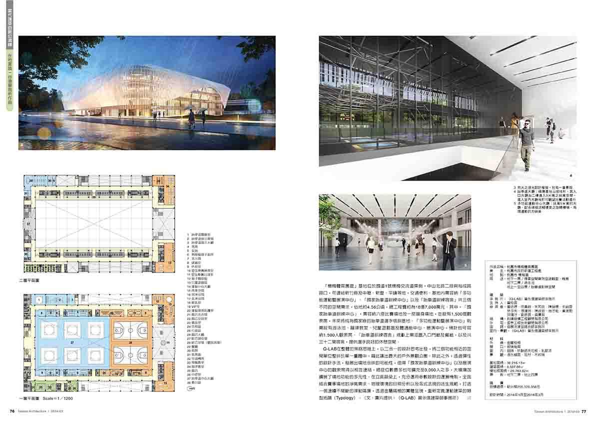 桃園市楊梅體育園區-跨頁4.jpg