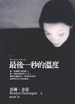 Foreign_China_paperback.jpg