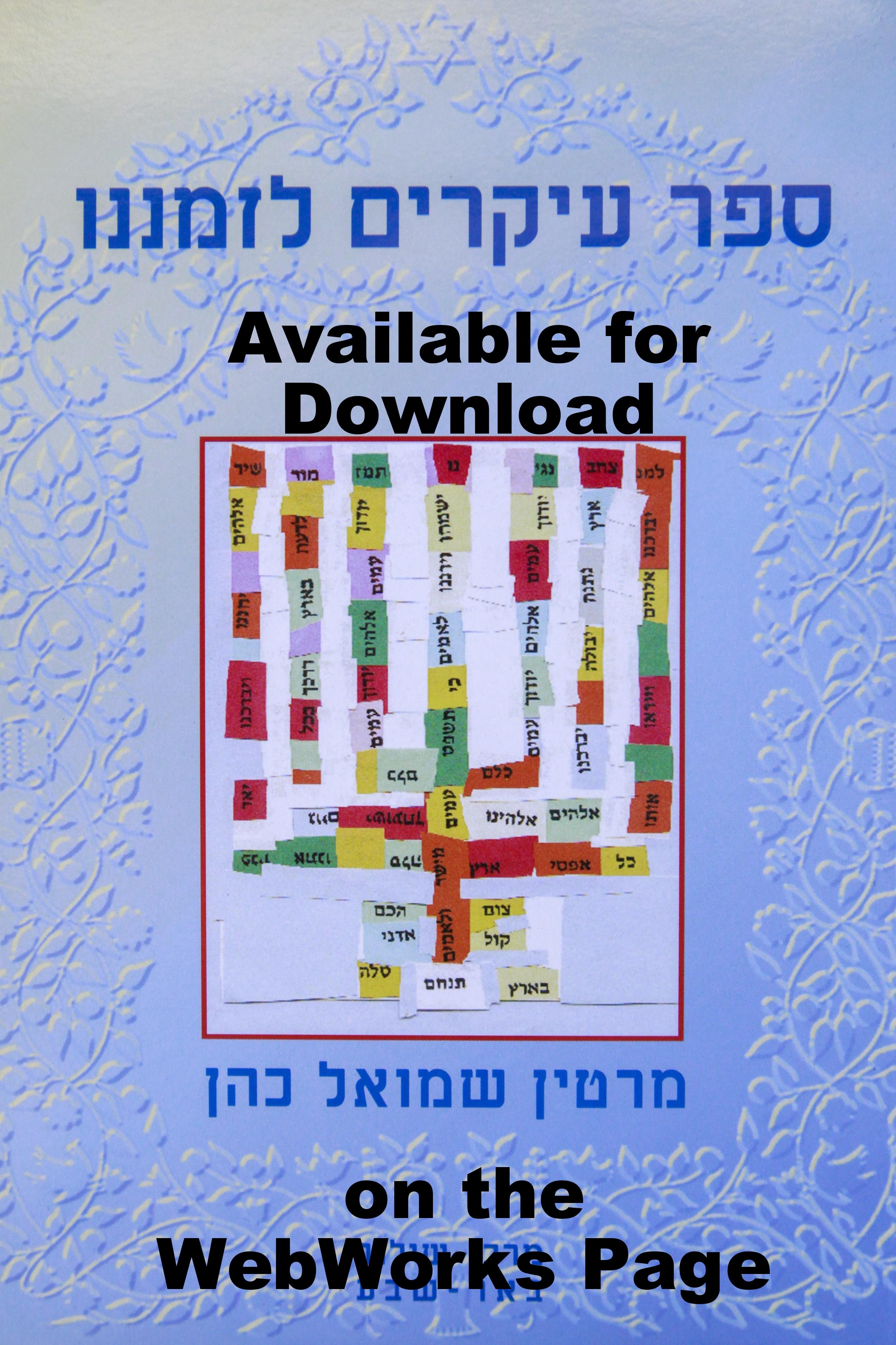 Sefer Ha-ikarim Cover.JPG