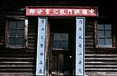 A Chinese temple at a goldfields settlement. ©Getty Images