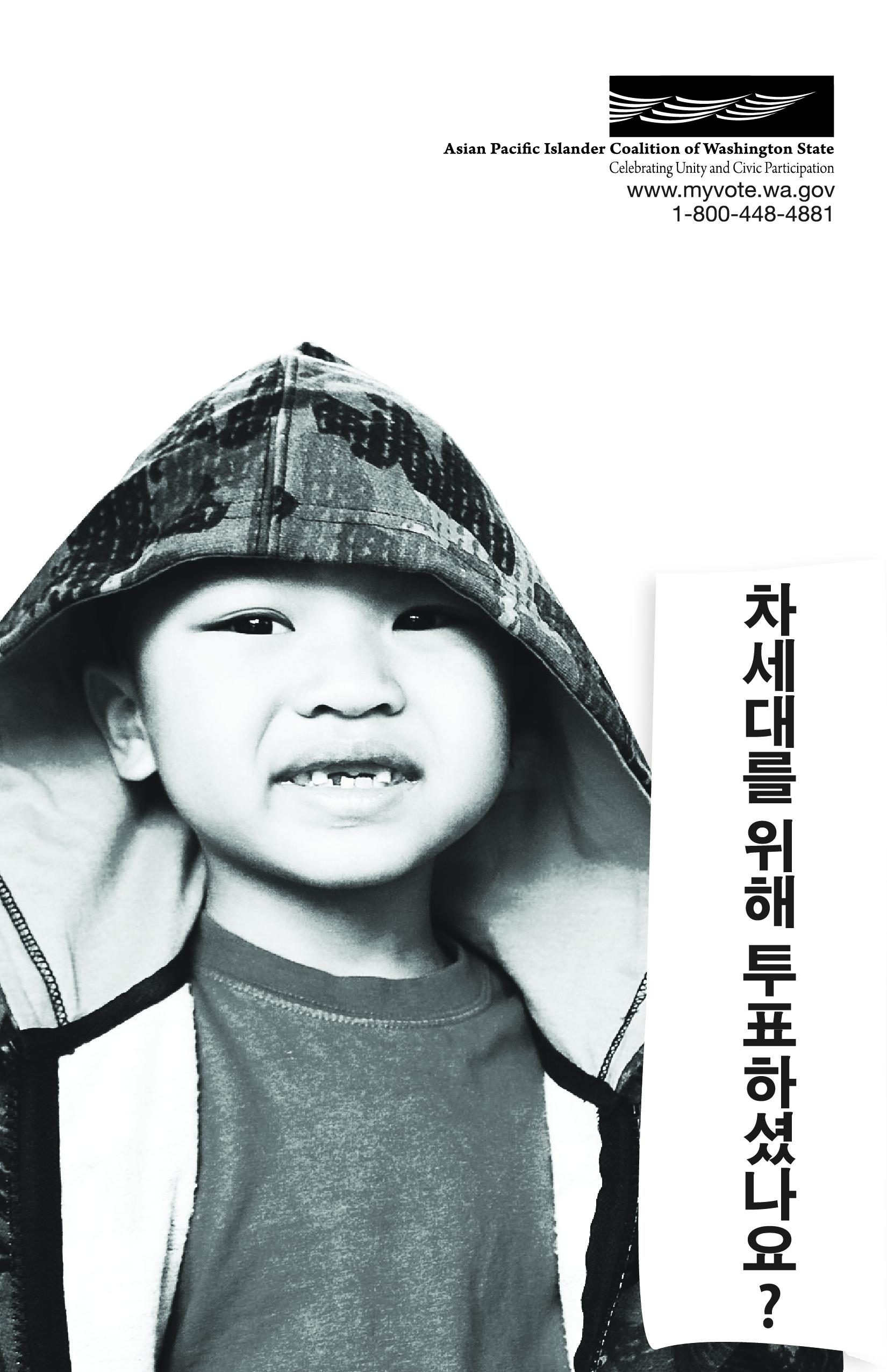 Korean advertisement
