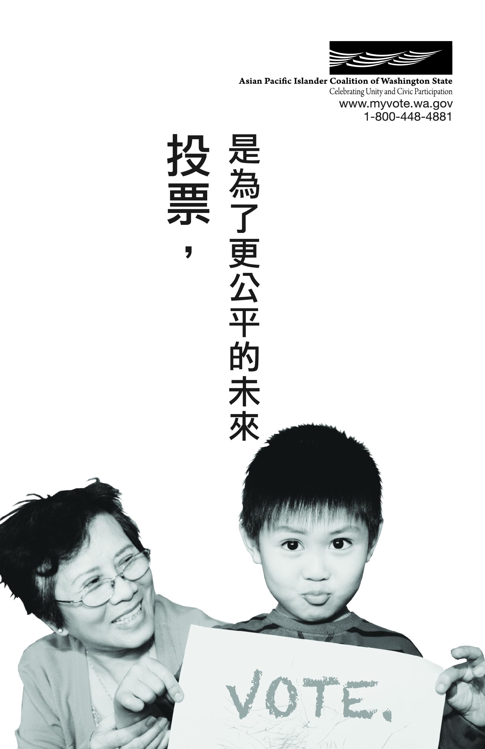 Chinese advertisement