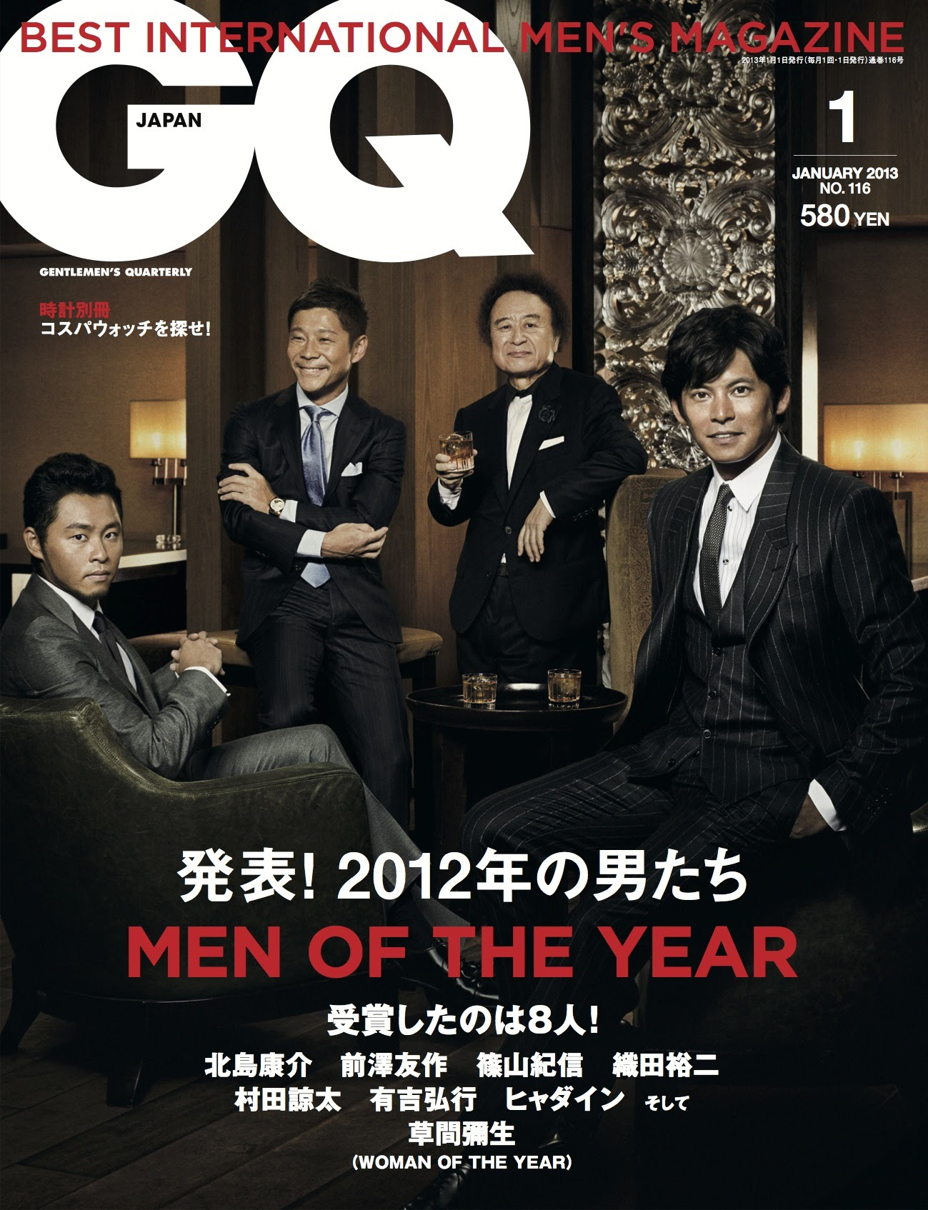 GQ Men Of The Year 2012, cover