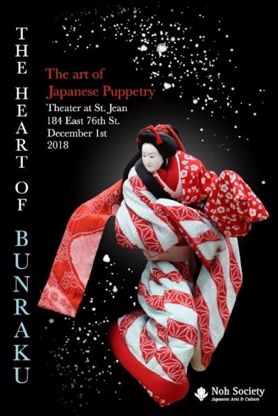 Heart of Bunraku_b.jpg