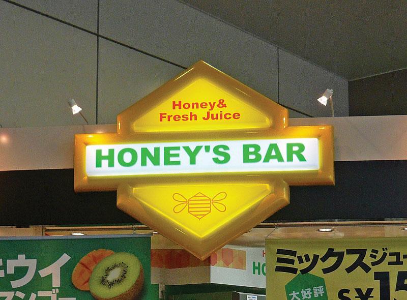Honeybar_2.jpg