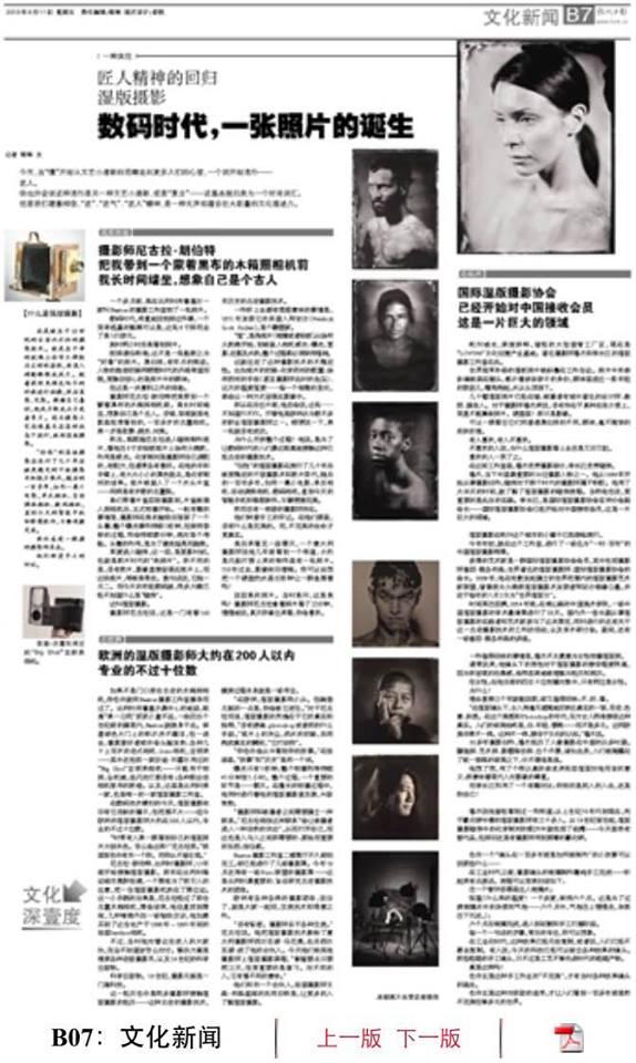 Hangzhou Daily Press_September_2015.jpg