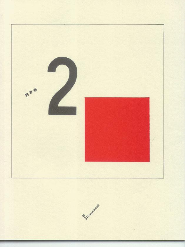 El Lissitsky's children's book,  About Two Squares