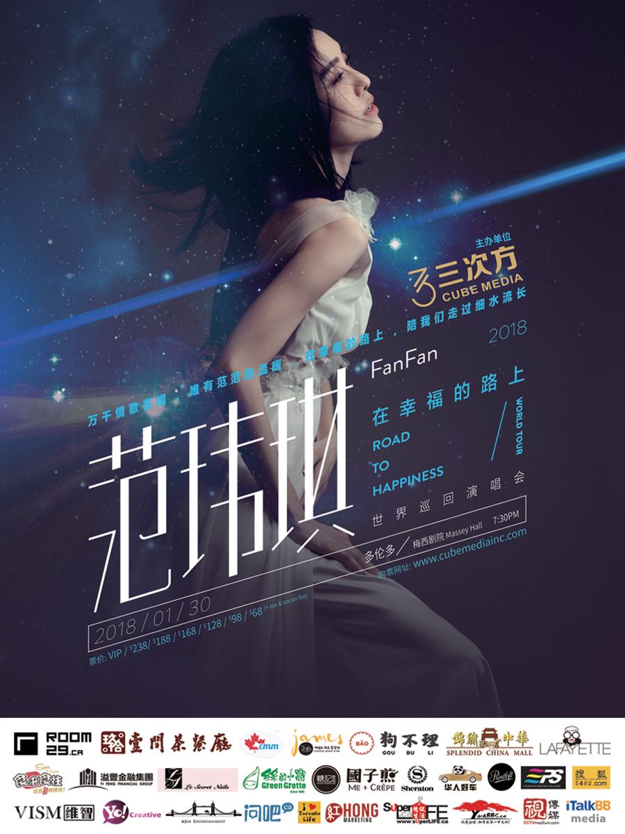 Fanfan范玮琪 - 《在幸福的路上》