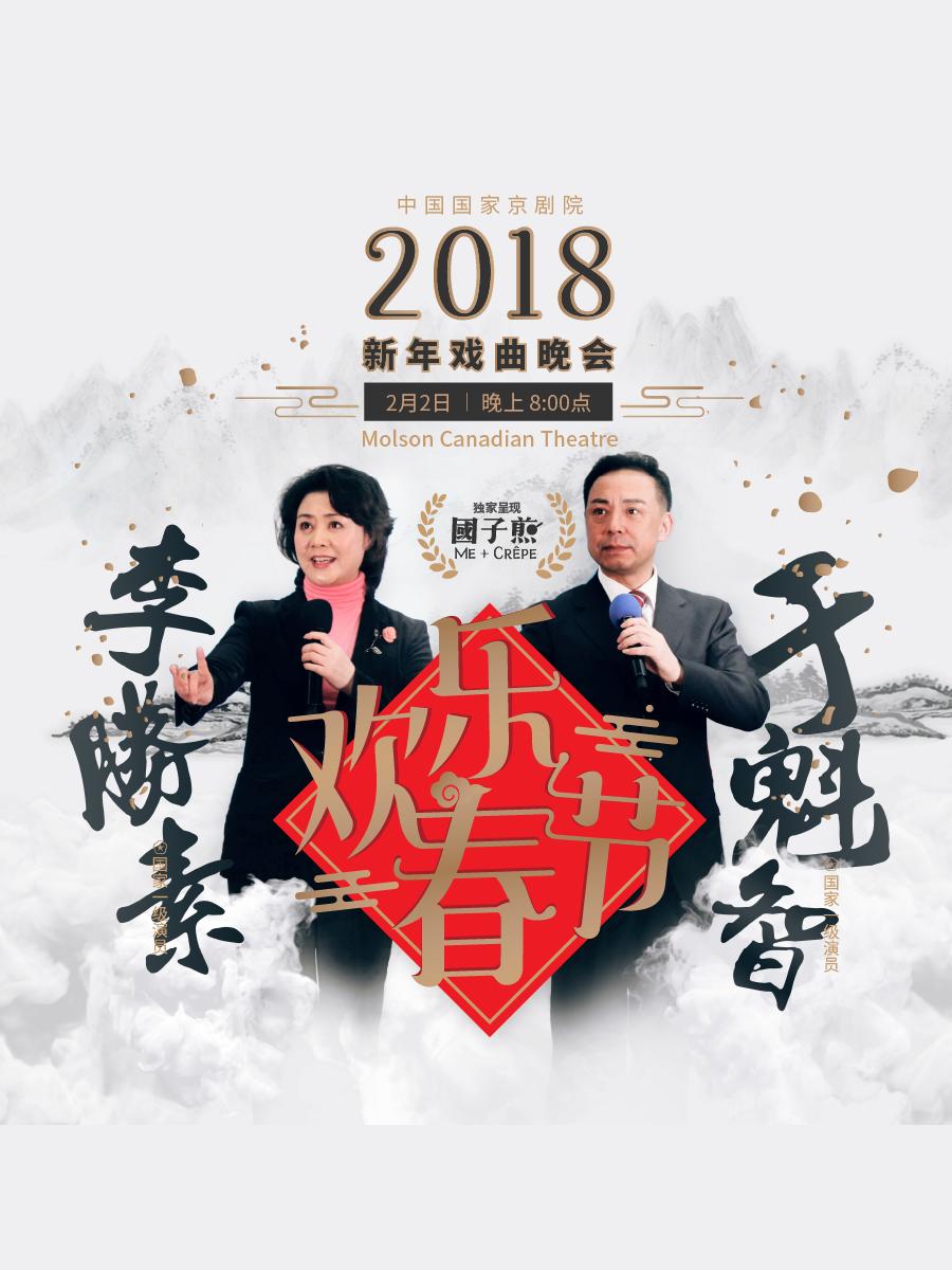欢乐春节 - 新年戏曲晚会中国国家京剧院
