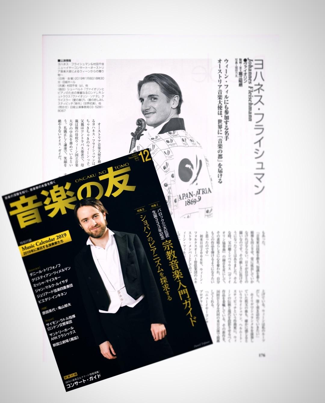 johannes-fleischmann-japan.jpg