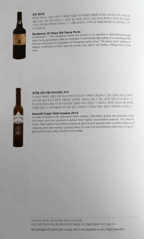 OZ221 Wine Menu 7.jpg