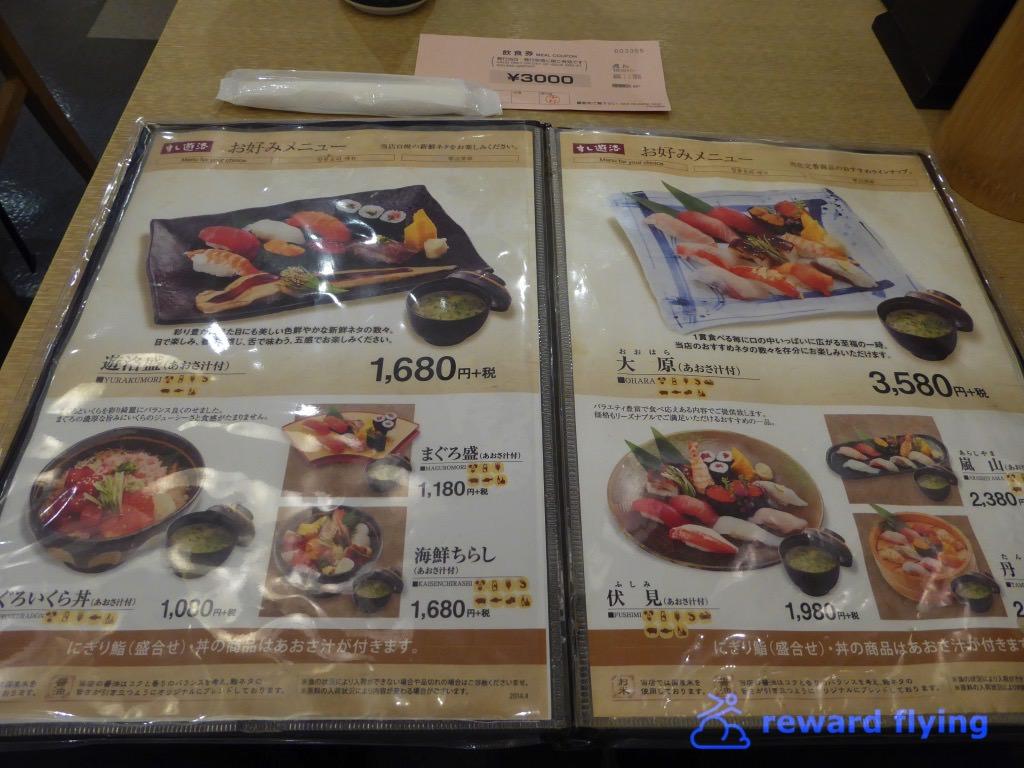 TG677 Narita Food 1.jpg