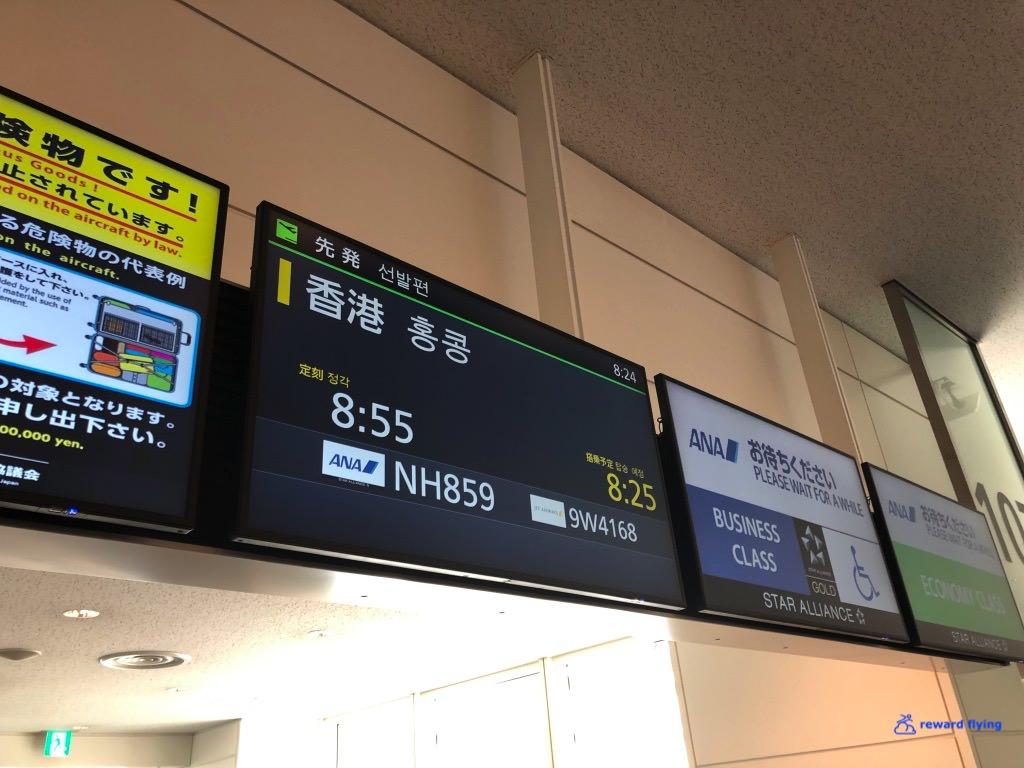 NH859 Boarding 1.jpg