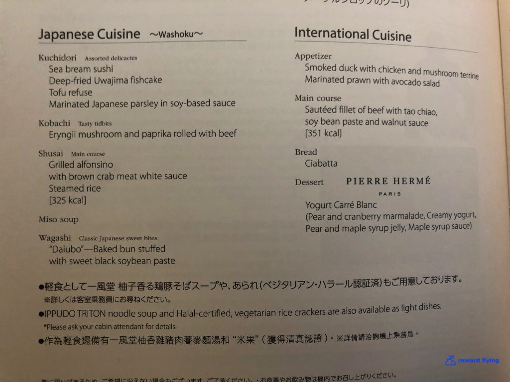 NH859 Menu Food Closeup.jpg