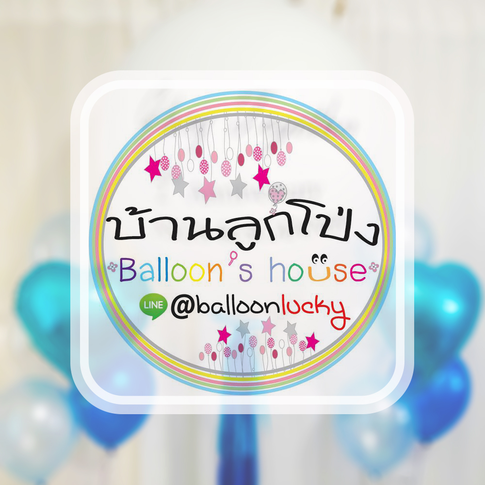 COVER_Balloon House.jpg