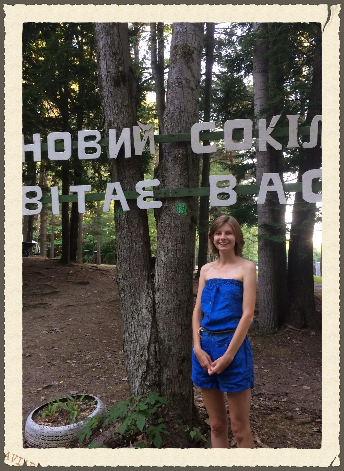 Подруга Христина Тинкалюк - Івано-Франківськ, Україна