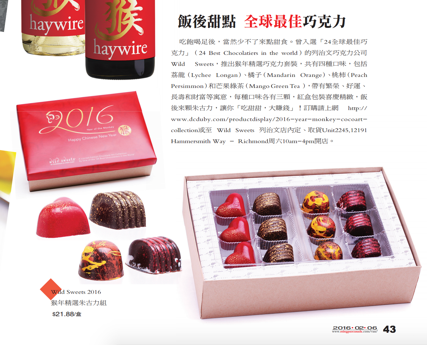 ming-pao-wild-sweets-feb-lunar-new-year