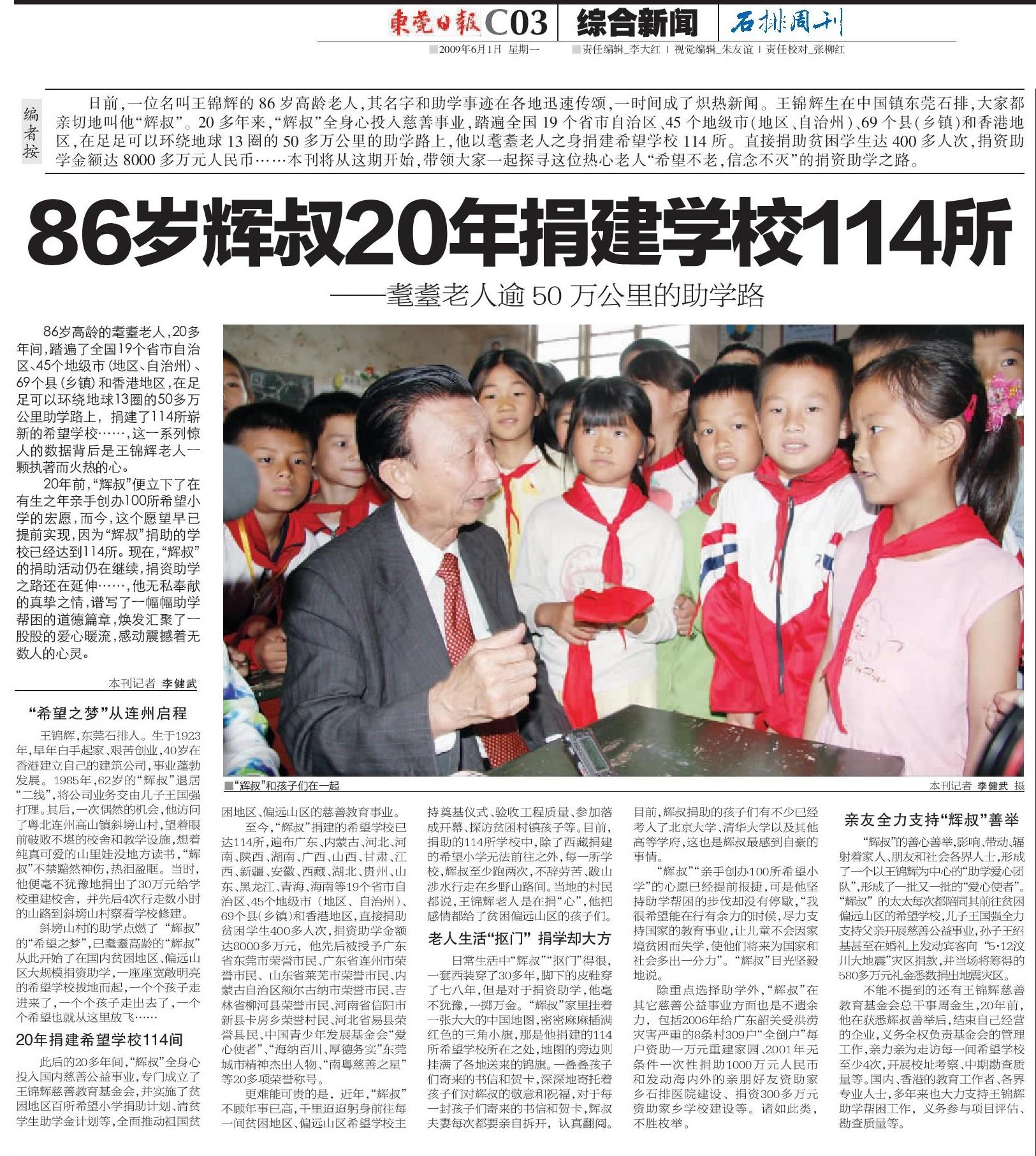 20090601_86歲輝叔20年捐建學校114所