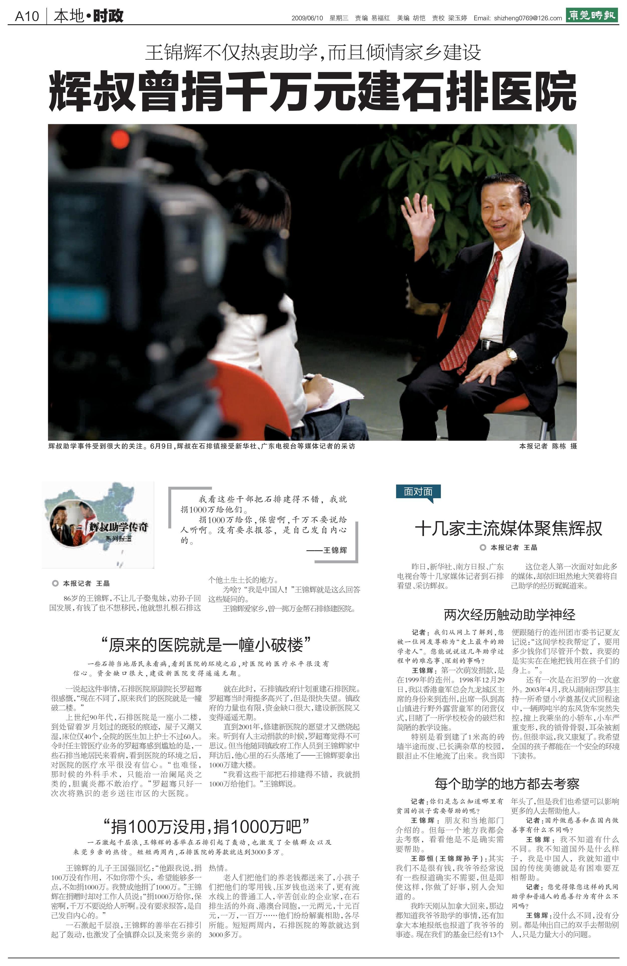 20090610_輝叔曾捐千萬元建石排醫院