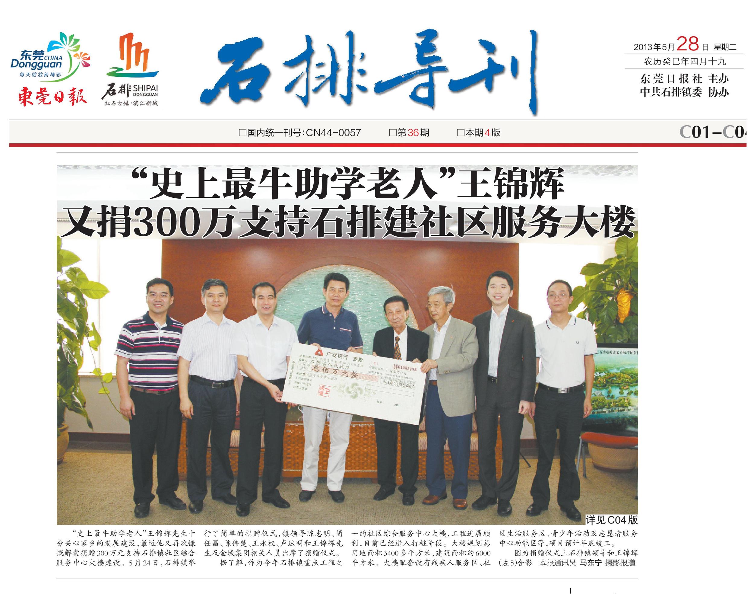 20090610_『史上最強助學老人』王錦輝 又捐300萬支援石排建社區服務大樓