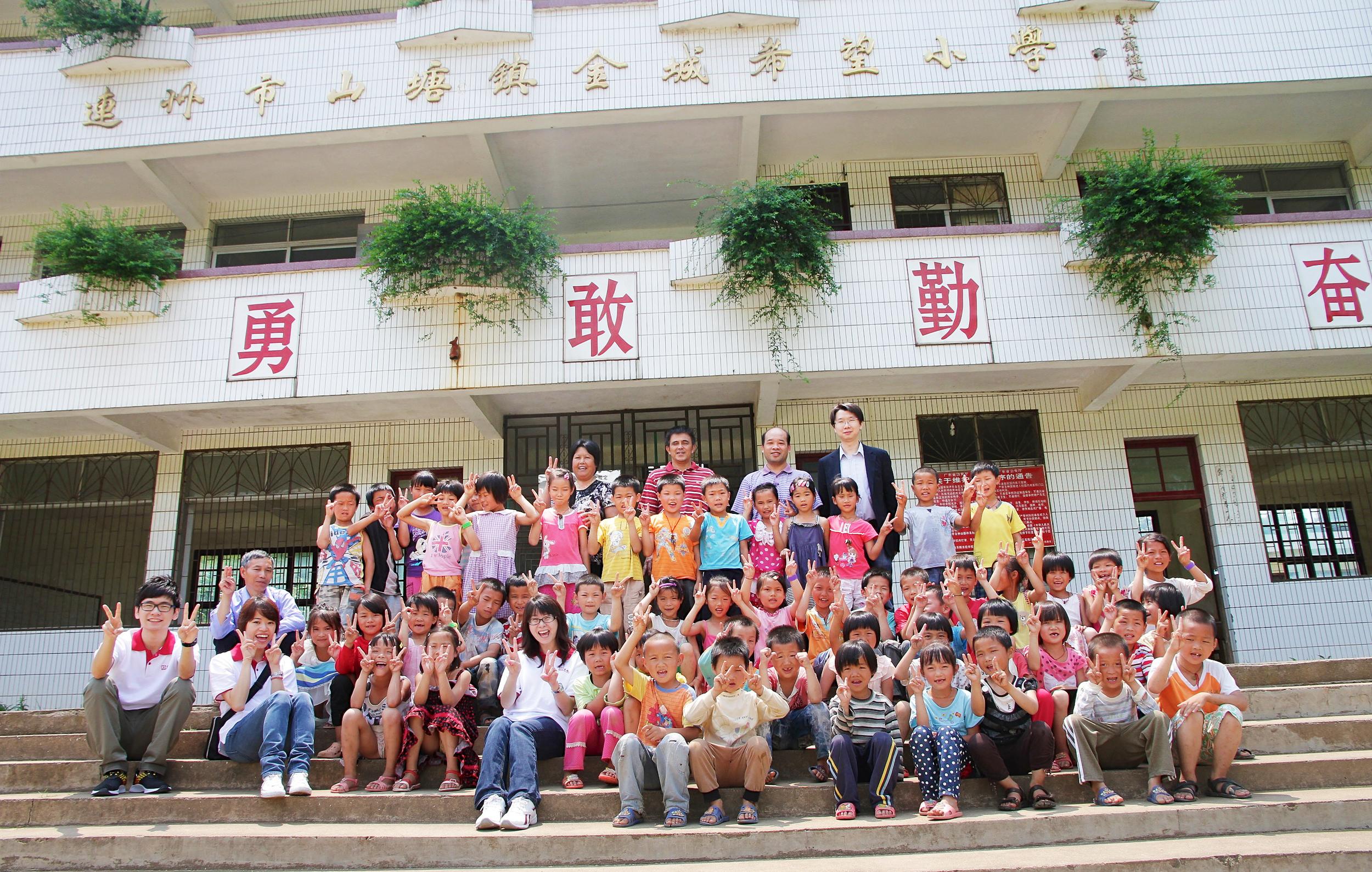 廣東省 連州市山塘鎮金城希望小學