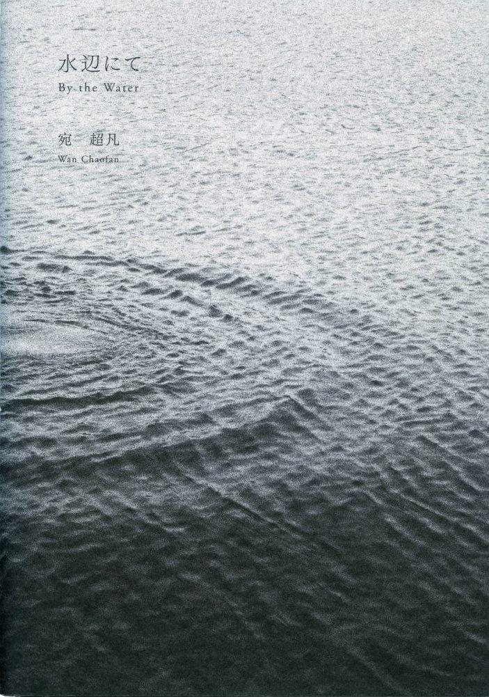 水辺にてHP用-min-2-749x1024.jpg