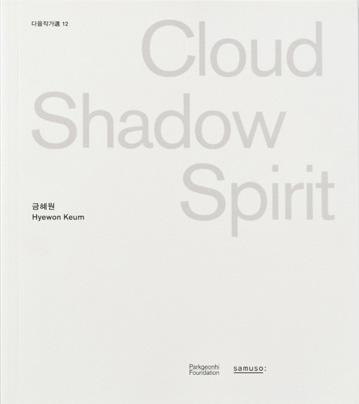 cloud-shadow-spirit.jpg
