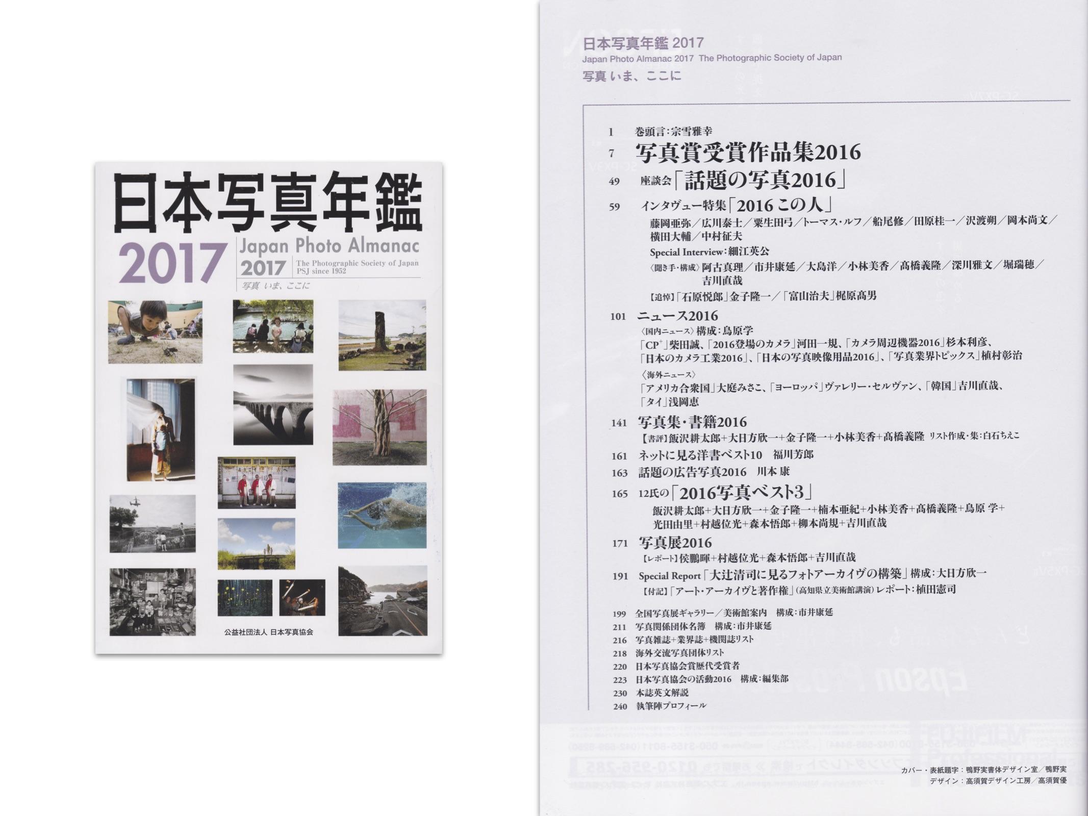 鵬暉參與撰文的《日本写真年鑑2017》內容豐富且完整