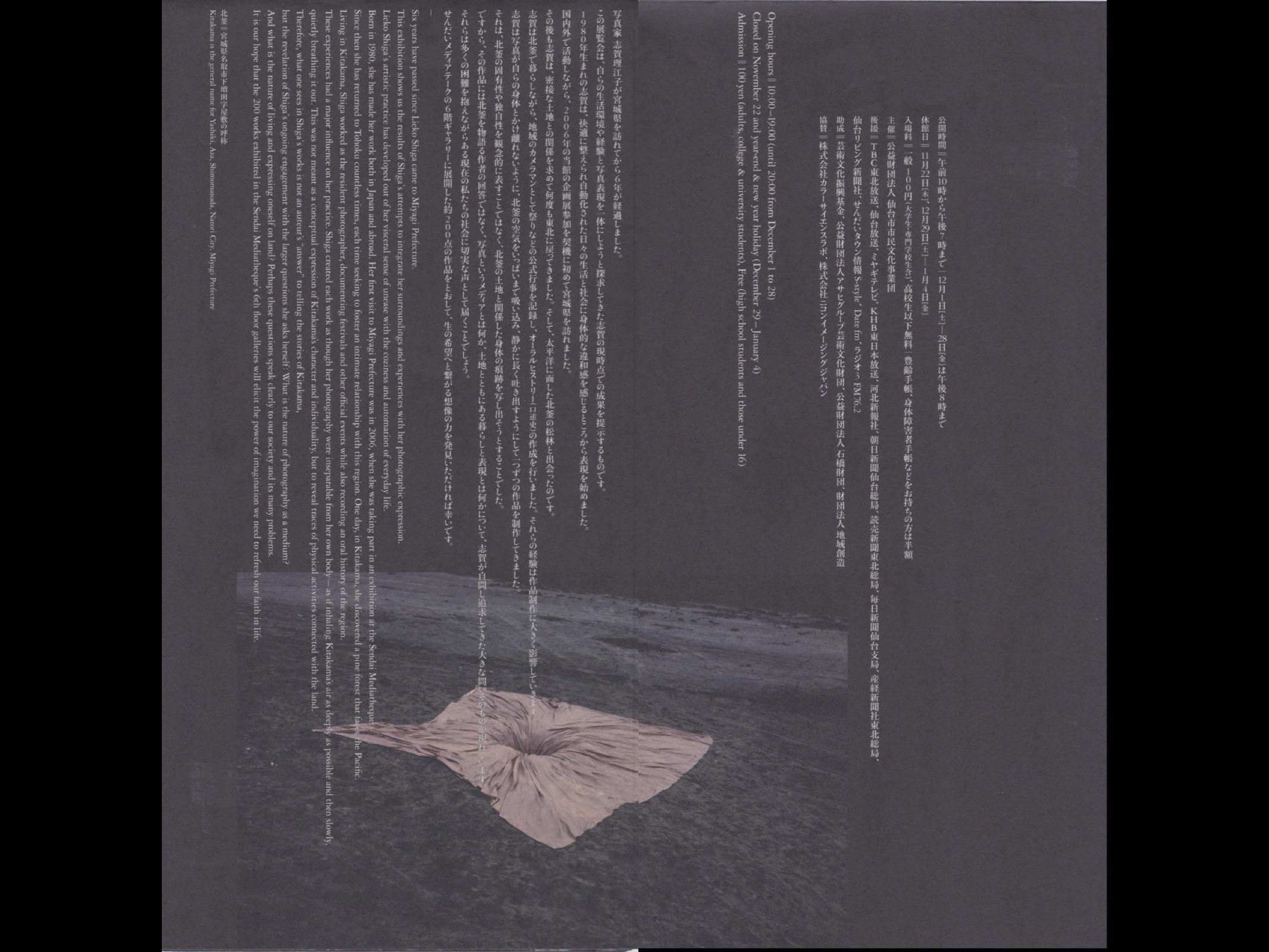 志賀理江子「螺旋海岸」展覽DM