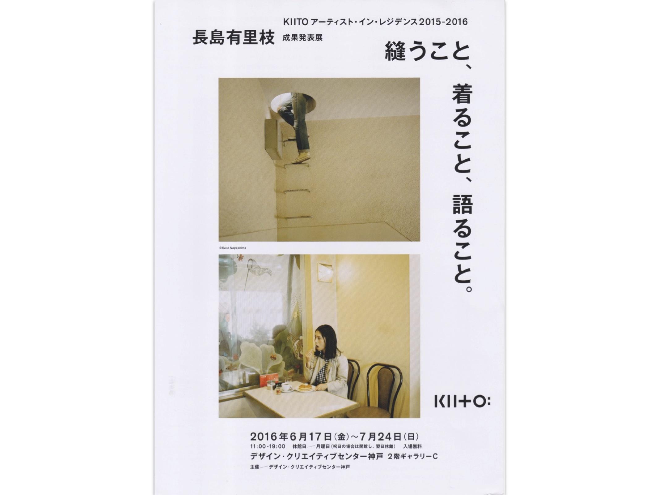 長島有里枝「縫うこと、着ること、語ること。」展覽海報