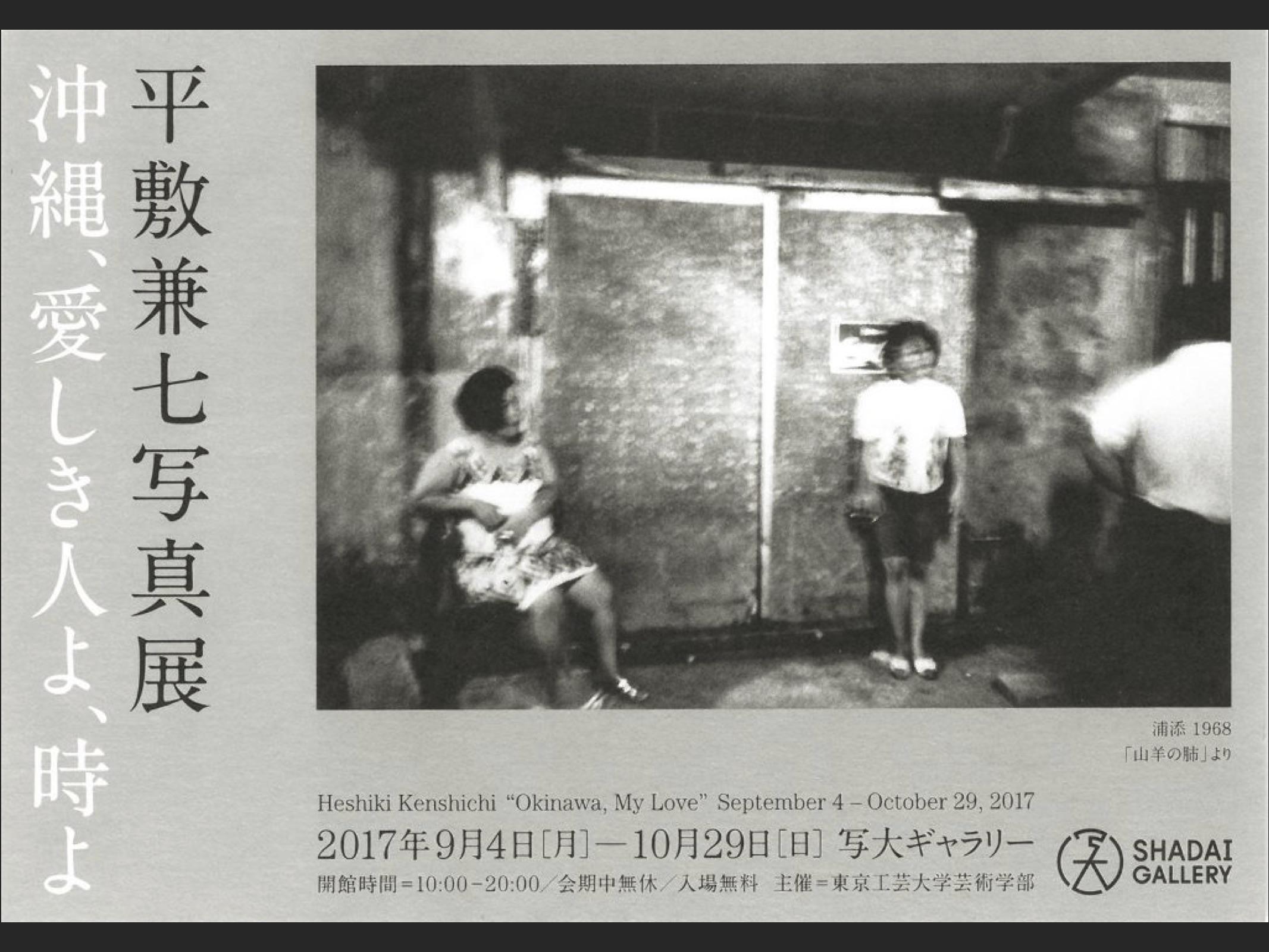 平敷兼七写真展「沖縄、愛しき人よ、時よ」