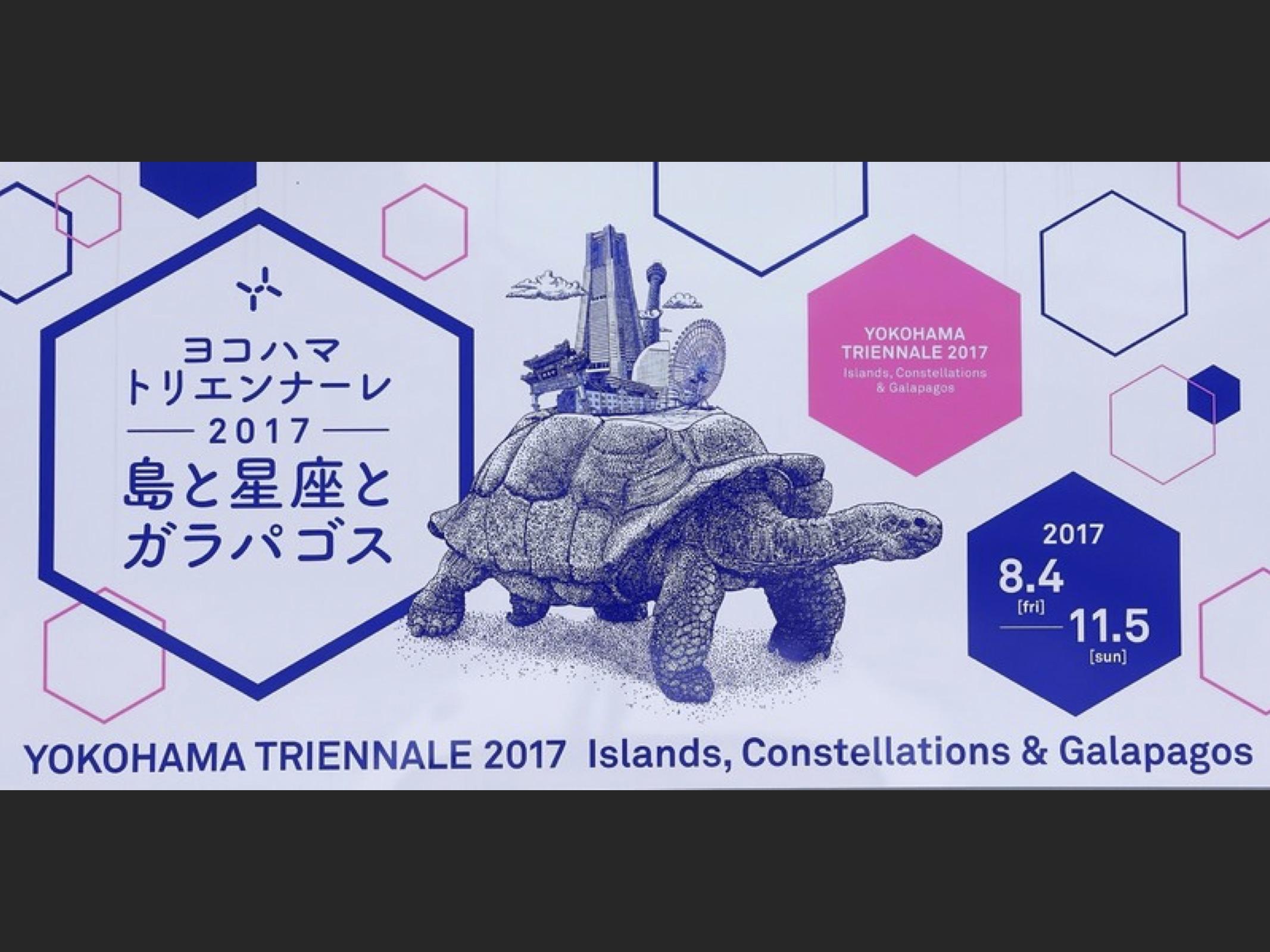 橫濱三年展