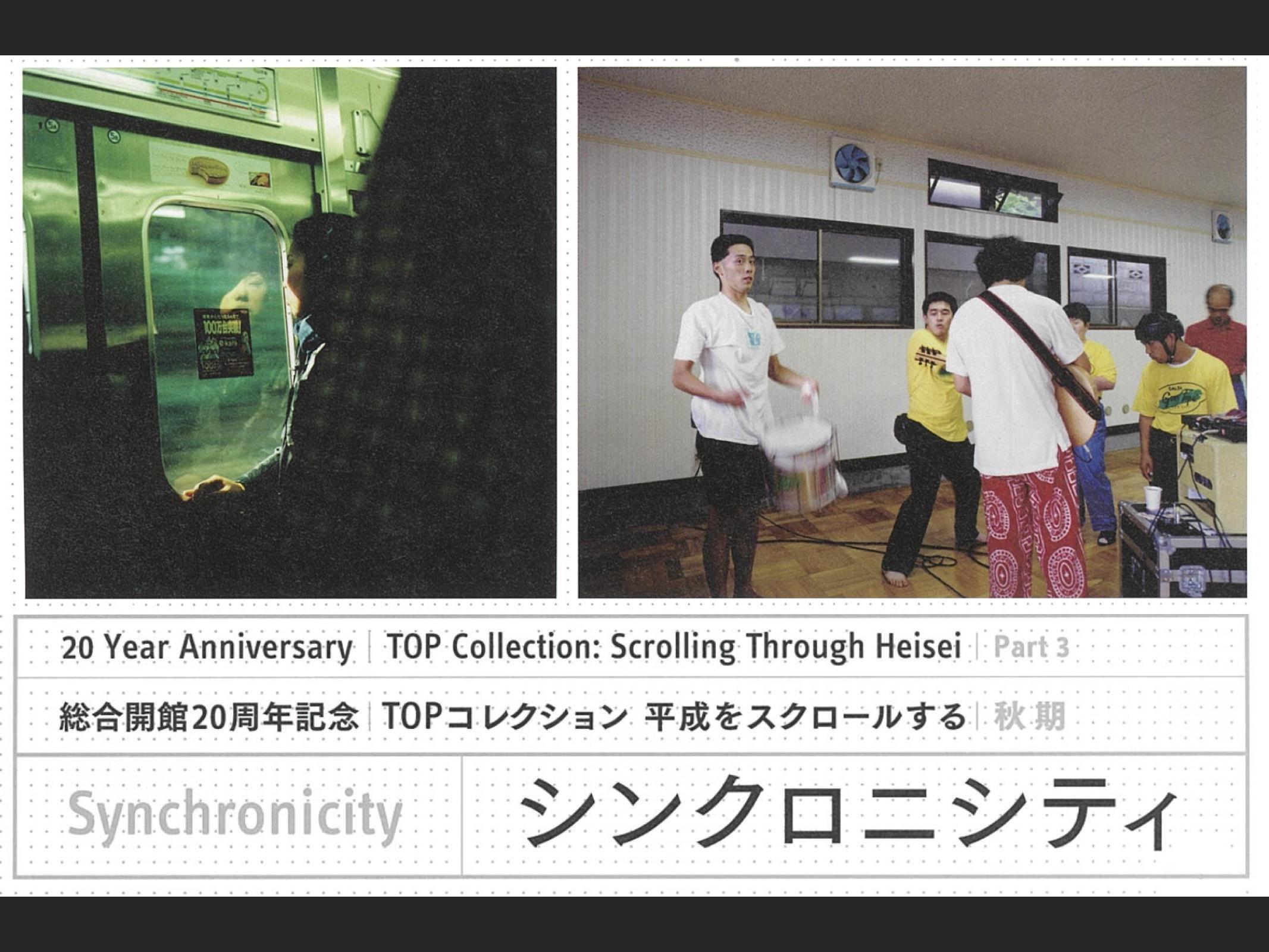 総合開館20周年記念 TOPコレクション 「シンクロニシティ」